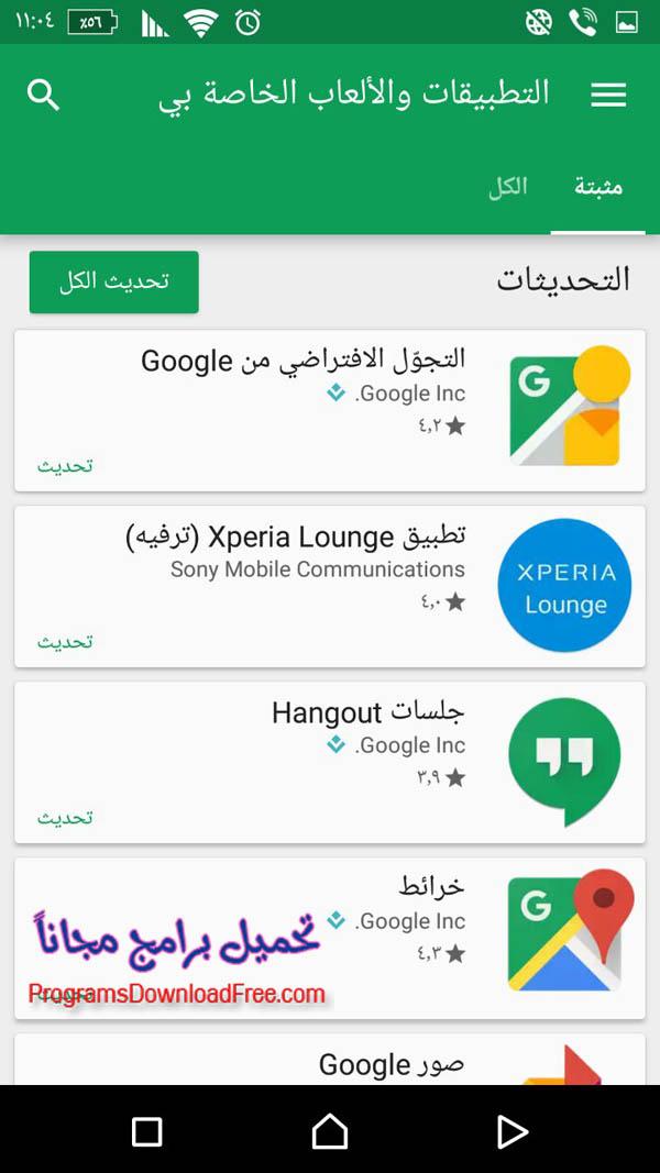 متجر جوجل بلاي للاندرويد