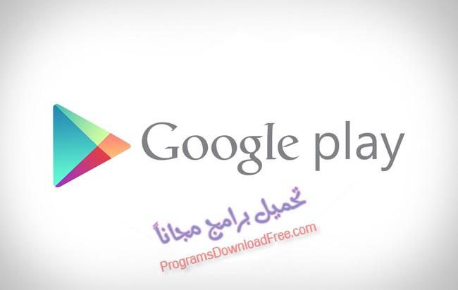 تحميل جوجل بلاي للاندرويد متجر google play تحديث عربي العاب
