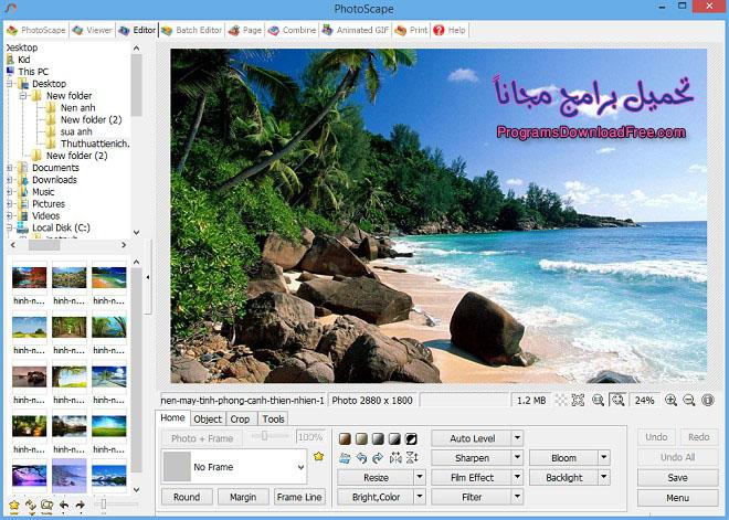 برنامج فوتو سكيب عربي
