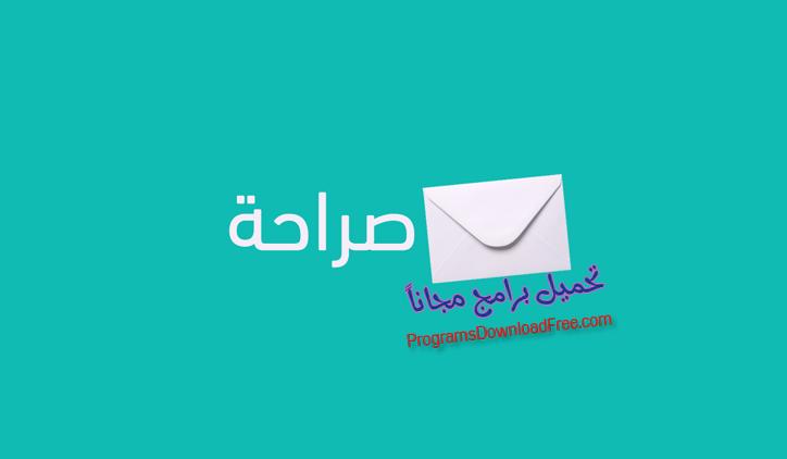 تحميل تطبيق برنامج صراحة sarahah 2019 الأصلي دخول رسائل للاندرويد