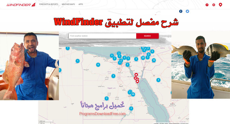 تحميل تطبيق windfinder ويند فايندر حالة الطقس والرياح