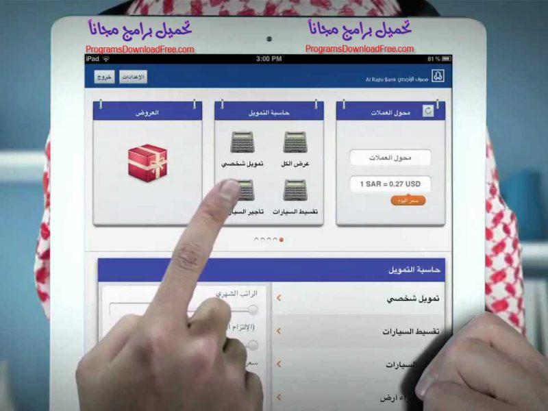 تحميل تطبيق الراجحي الجديد للأندرويد والأيفون Al Rajhi Bank ومميزاته