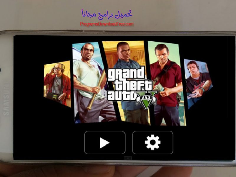 تحميل لعبة جراند 5 للاندرويد Grand Theft Auto مجاناً