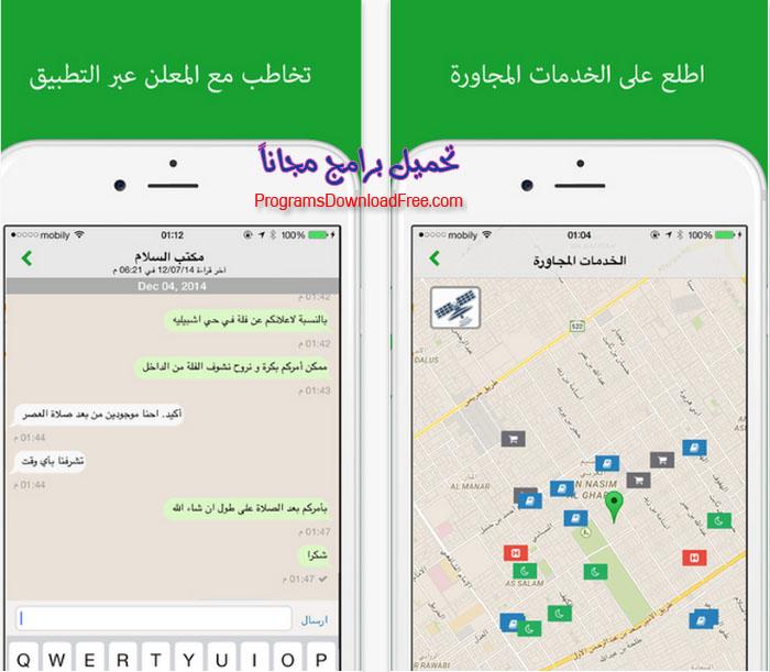 تحميل تطبيق عقار Aqar App للآندرويد و الآيفون تحميل برامج مجانية