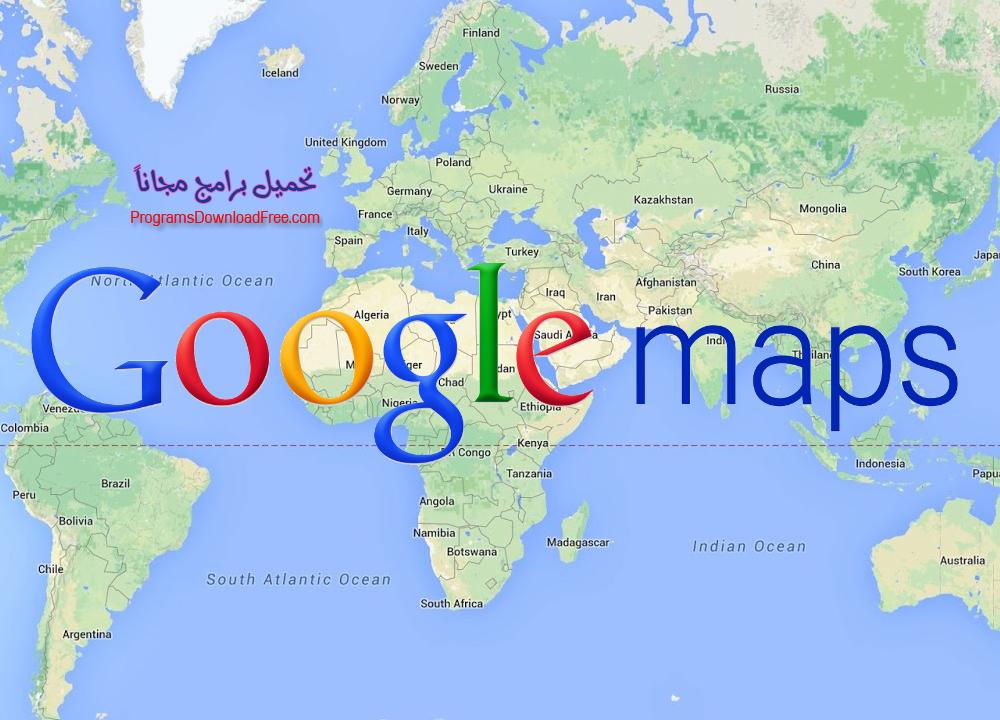 برنامج جوجل ماب