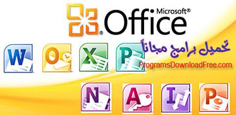 تحميل برنامج مايكروسوفت اوفيس Microsoft Office 2017 كامل مجاناً 2