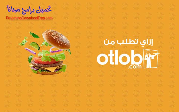 تحميل تطبيق اطلب Otlob لطلب الطعام للاندرويد والايفون
