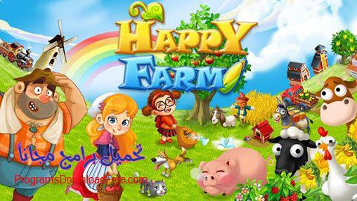 تحميل لعبة المزرعة السعيدة