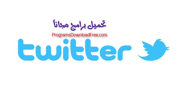 تحميل برنامج تويتر