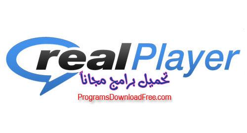 تحميل برنامج ريل بلاير Real Player مجاناً للكمبيوتر