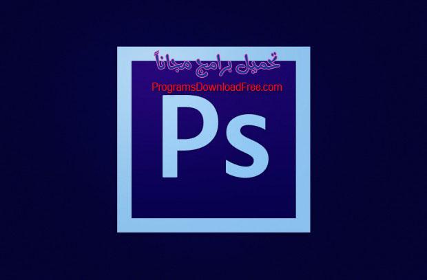 تحميل برنامج فوتوشوب Photoshop CC 2017 للكمبيوتر مجاناً