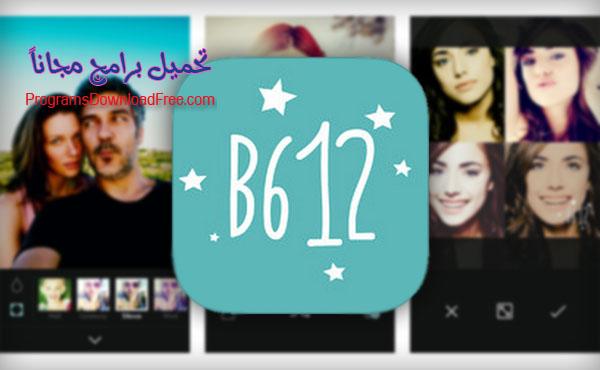 برنامج B612