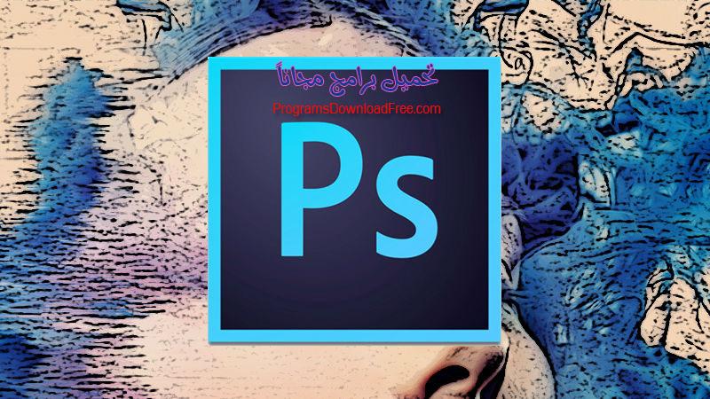 تحميل برنامج الفوتوشوب Photoshop ps cc 2017 للكمبيوتر مجانا من ميديا فاير 2
