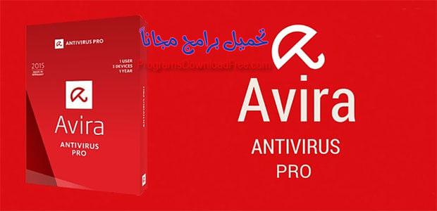 تحميل برنامج افيرا Avira 2017 انتي فايروس للكمبيوتر