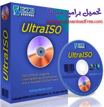 تحميل برنامج الترا ايزو UltraISO لحرق الإسطوانات مجاناً