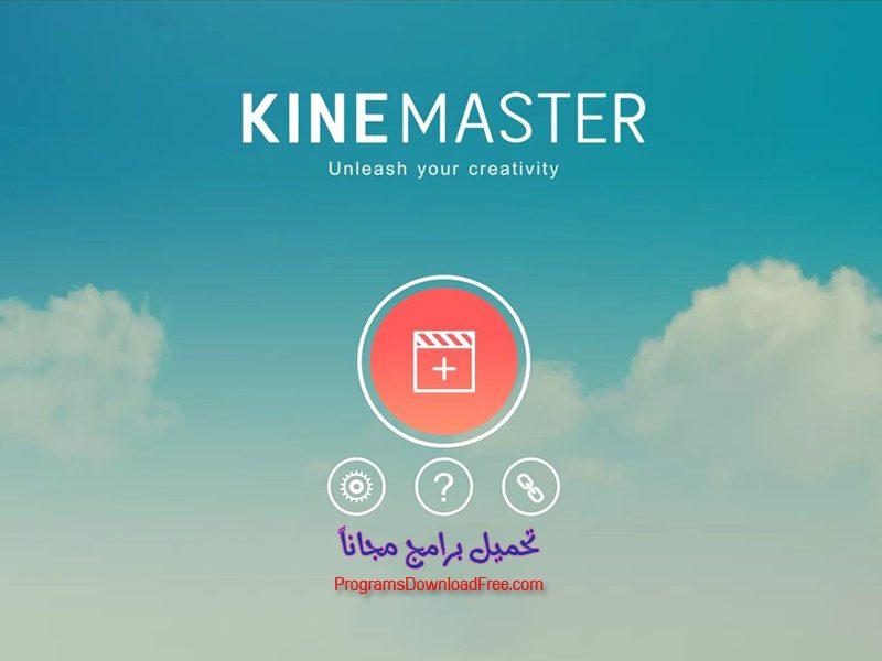 تحميل تطبيق KineMaster لانتاج وتحرير الفيديو مجاناً