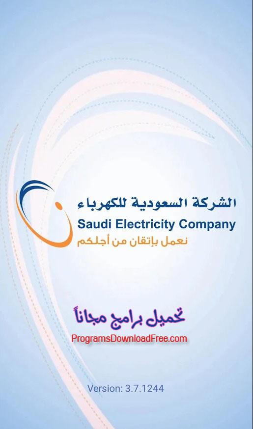تحميل تطبيق الكهرباء انرويد