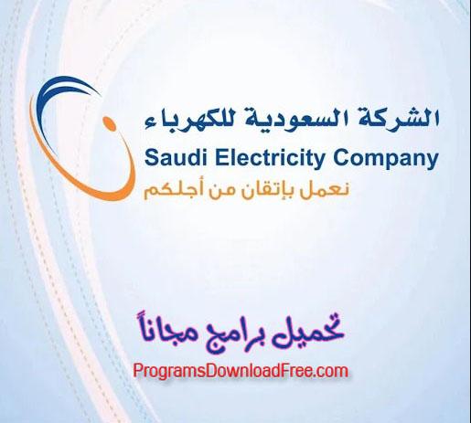 تحميل تطبيق الكهرباء