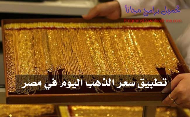 تحميل تطبيق سعر الذهب اليوم في مصر للاندرويد