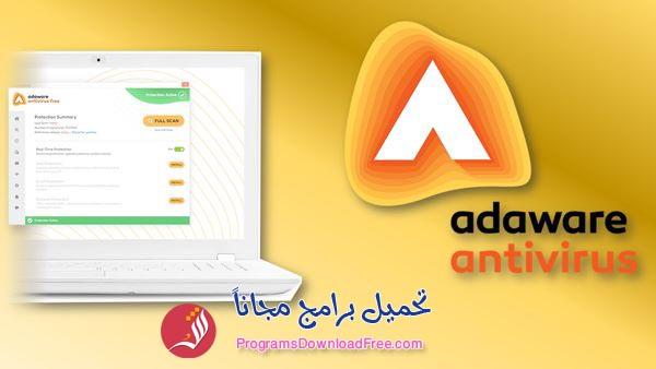 تحميل برنامج Adaware Antivirus مكافح الفيروسات وبرامج التجسس