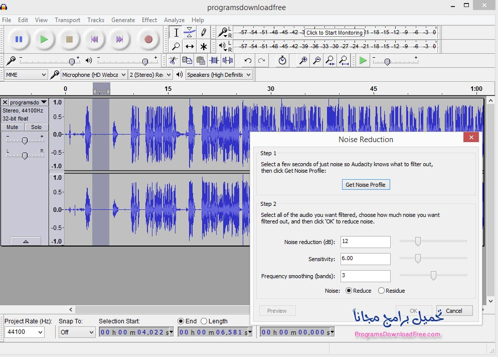 برنامج تسجيل صوت audacity