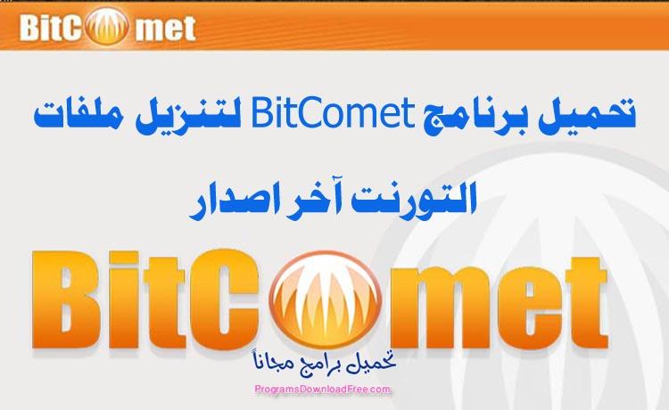 برنامج bitcomet