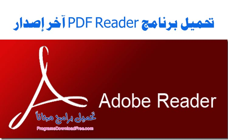 برنامج pdf للكمبيوتر
