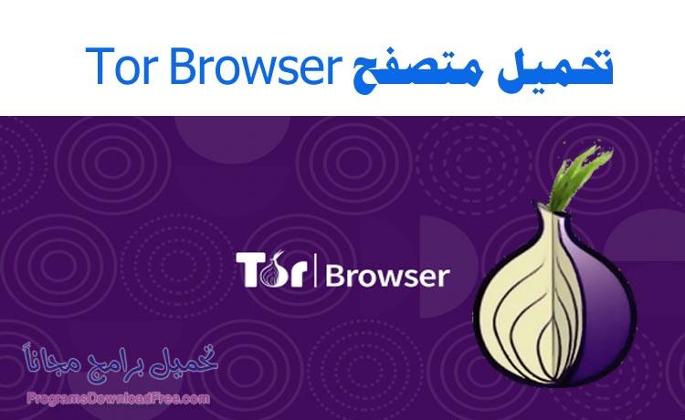 تحميل متصفح تور للكمبيوتر tor عربي للاندرويد مجاناً 2019