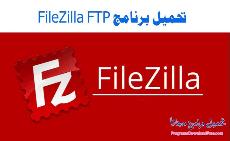 برنامج فايل زيلا 2019