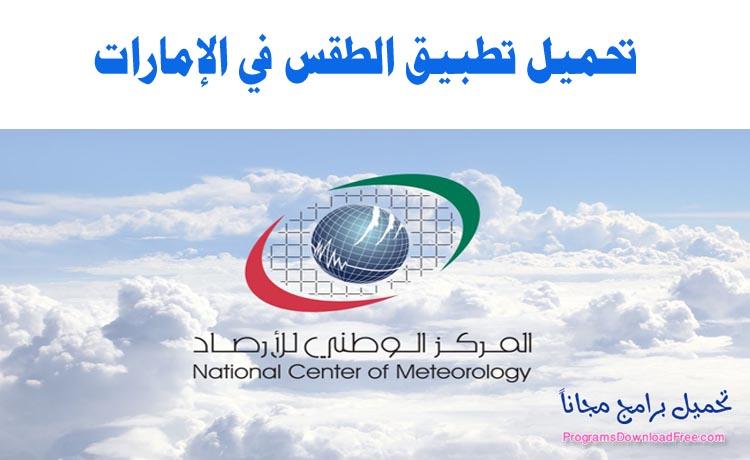 تطبيق الطقس في الامارات لمعرفة درجة الحرارة اليوم دبي ابو ظبي العين