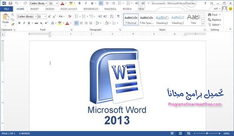 تحميل برنامج word 2013