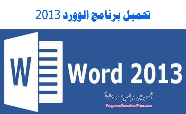 تحميل برنامج word 2013 مجانا
