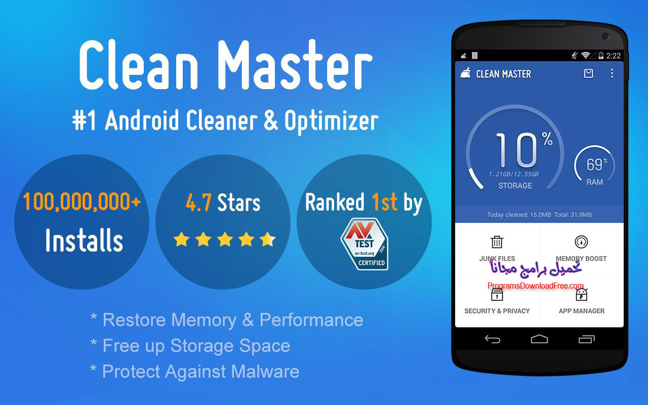 برنامج كلين ماستر Clean Master