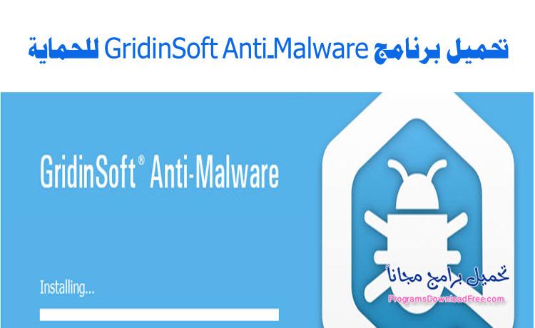 تحميل برنامج GridinSoft Anti-Malware كامل حماية الكمبيوتر من الفيروسات