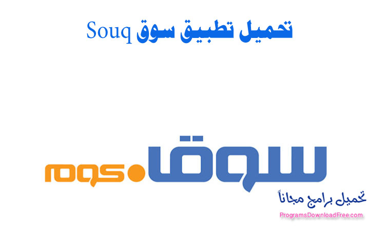 تحميل تطبيق سوق Souq للاندرويد والايفون مجانا