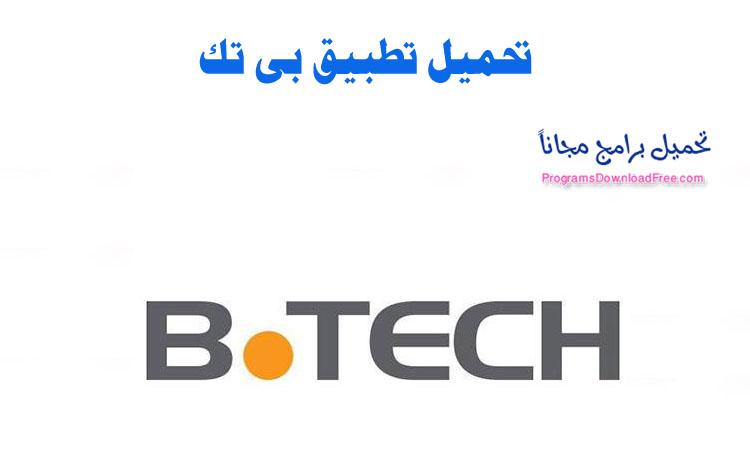 تطبيق B.TECH