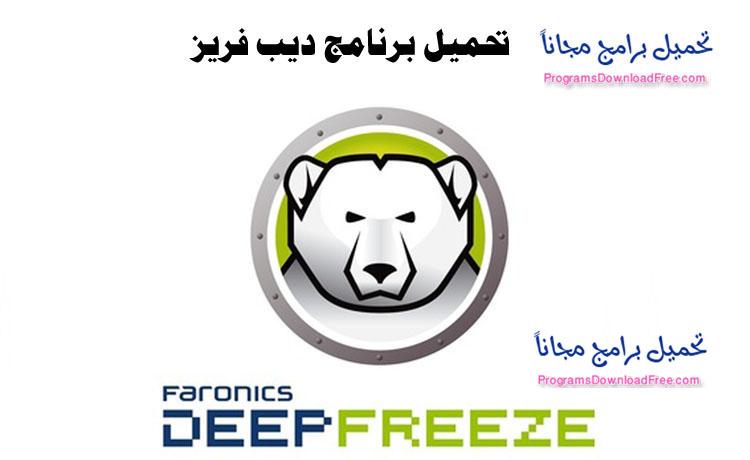 تحميل برنامج ديب فريز Deep Freeze 2019 للكمبيوتر