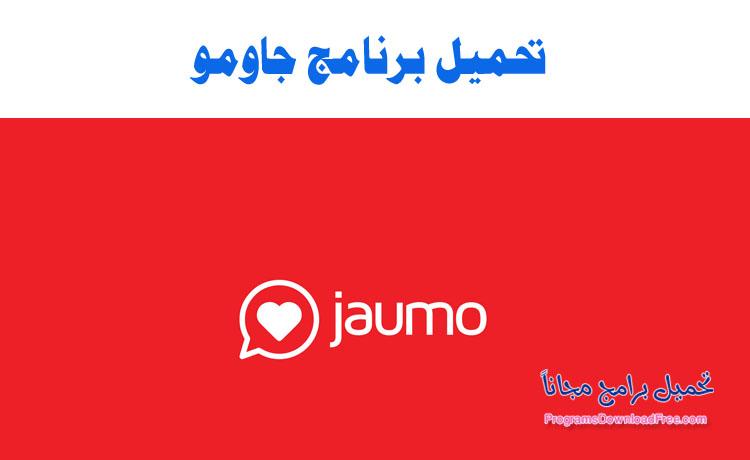 برنامج جاومو