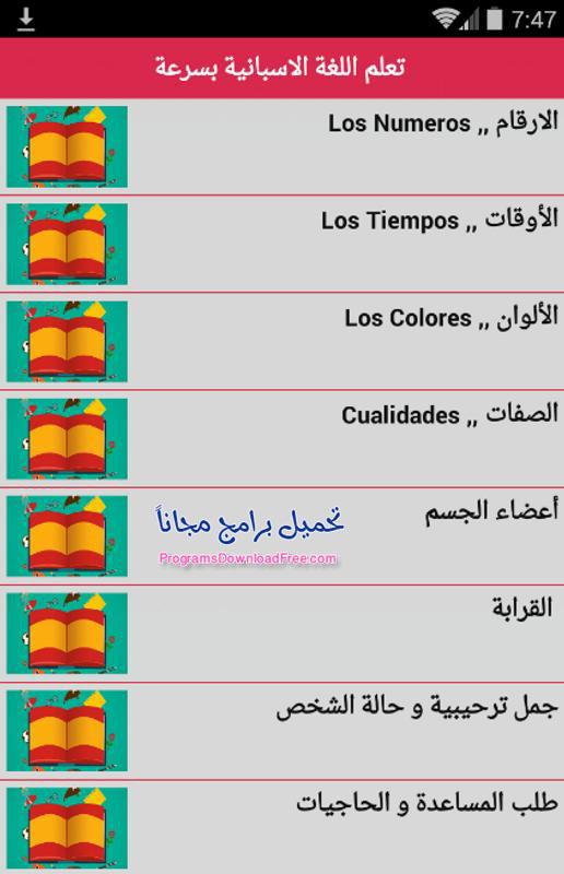 برنامج تعليم اللغة الاسبانية مجانا