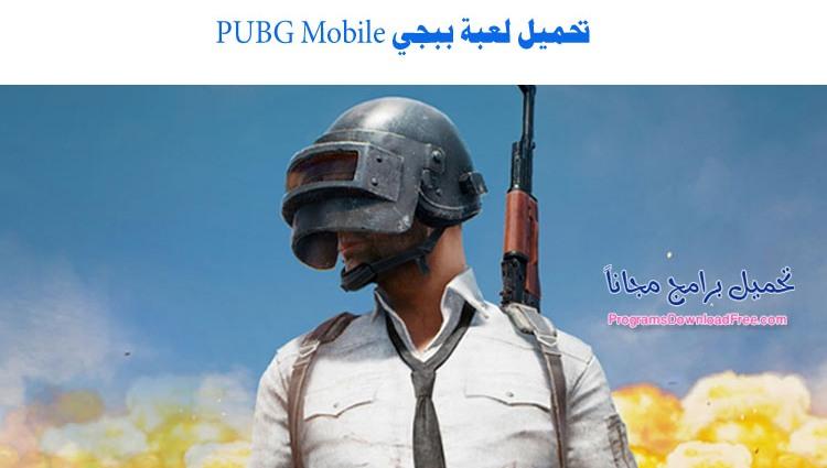 تحميل لعبة ببجي PUBG Mobile للكمبيوتر والموبايل