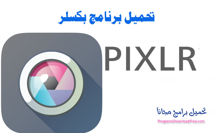 برنامج Pixlr