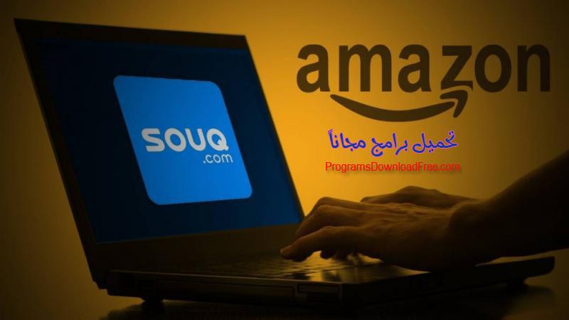 تنزيل Souq