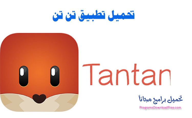 تحميل تطبيق Tantan Chat للدردشة والتعارف اندرويد وايفون