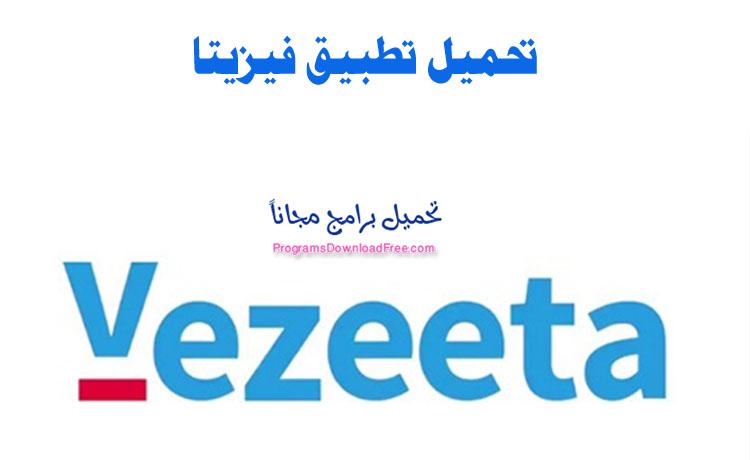 تطبيق فيزيتا