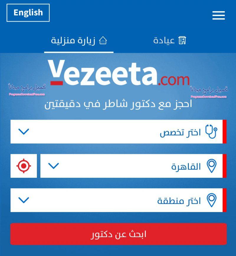 تنزيل Vezeeta