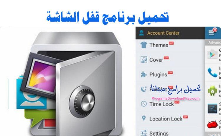 تحميل برنامج قفل الشاشة Lock Screen للاندرويد باللمس والارقام