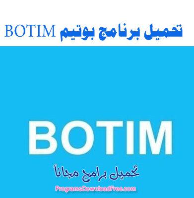 تطبيق بوتيم