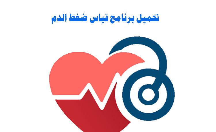 برنامج قياس ضغط الدم