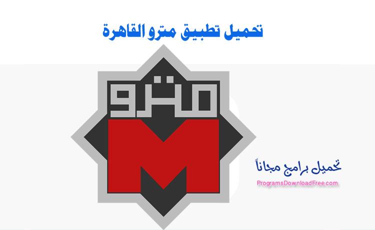تنزيل محطات مترو القاهرة