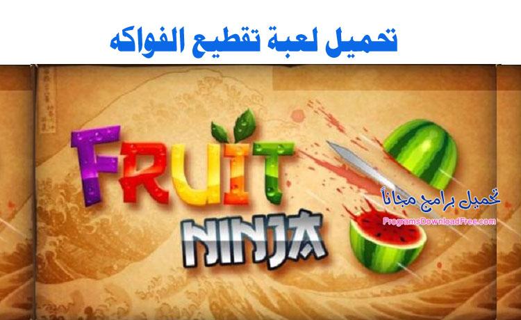 تحميل لعبة Fruit Ninja